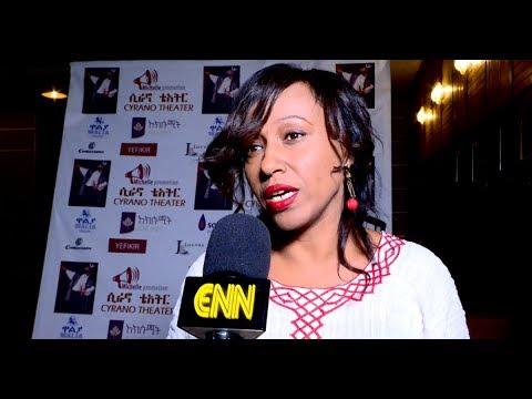 Ethiopia: ሲራኖ ቴአትር በብሔራዊ ቴአትር ተመርቆ ለእይታ ቀረበ – ENN Entertainment News